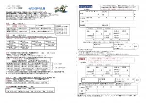 検定試験申込書