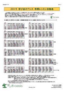 年間レッスン日程表